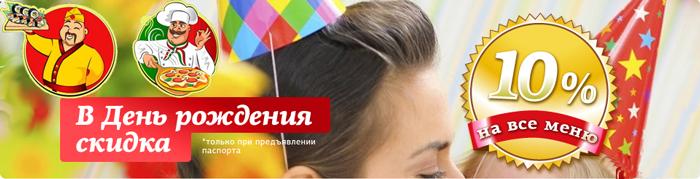 акция скидка на пиццу в день рождения Путилково, Химки, куркино