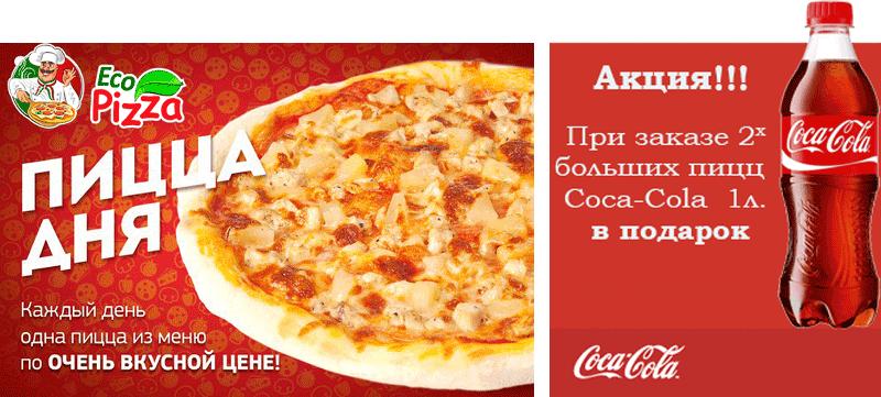 акция пицца дня  в Коммунарке, Бутово