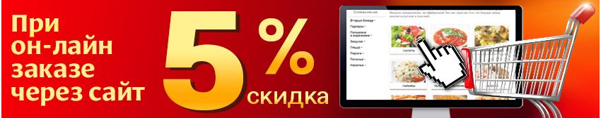 акция скидка 5% при заказе на сайте Путилково, Химки, куркино