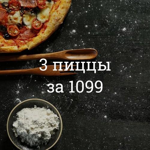 3 пиццы 33см за 1099 р.