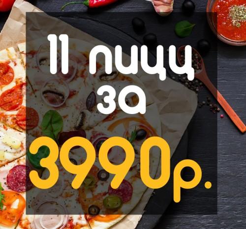 11 пицц 33см за 3990р