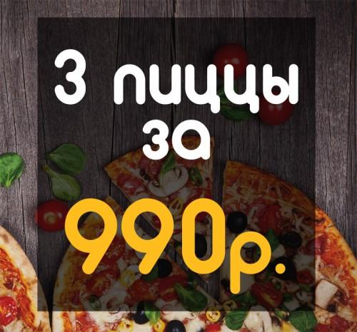 3 пиццы 33см за 990р.
