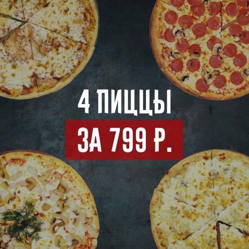 4 пиццы 25см за 799р.