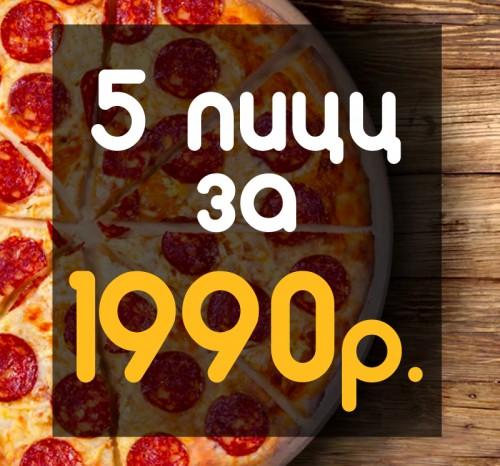 5 пицц 33см за 1990р