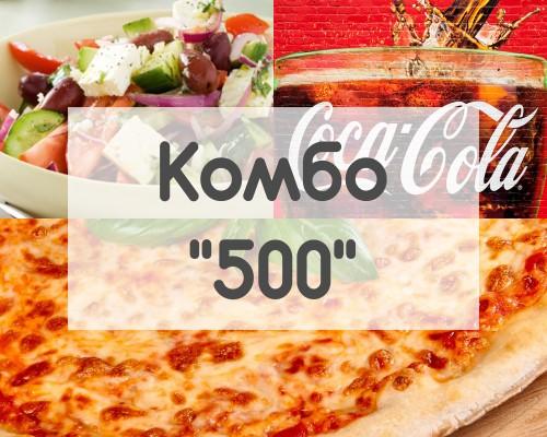 "Комбо ""500"""