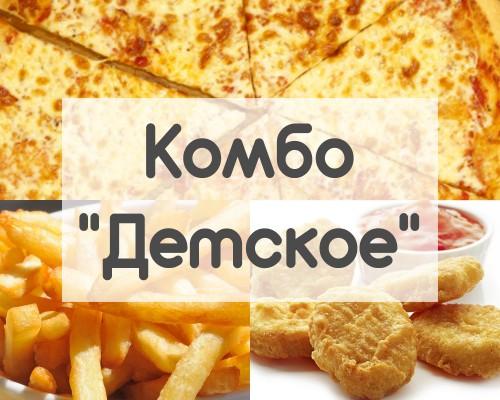 """Комбо """"Детское"""""""